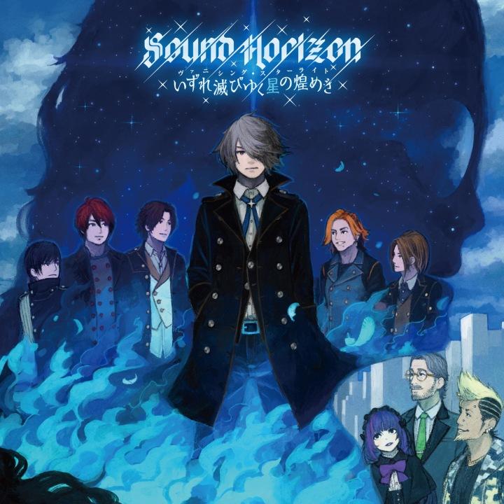 Sound Horizon、ニュー・シングル配信開始!!