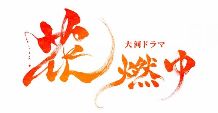 川井憲次による、NHK大河ドラマ「花燃ゆ」オリジナル・サウンドトラックをハイレゾで!