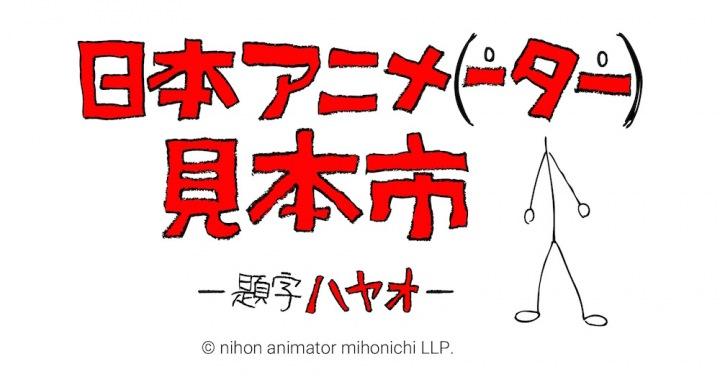 日本アニメ(ーター)見本市作品のサウンド・トラックを一挙ハイレゾ独占配信