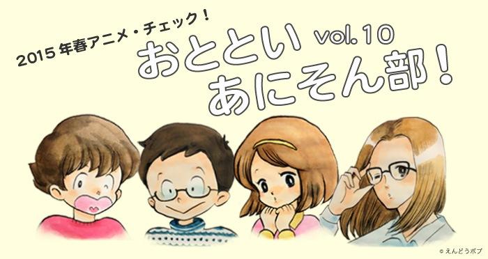おとといあにそん部 vol.10 2015年春アニメをチェック!