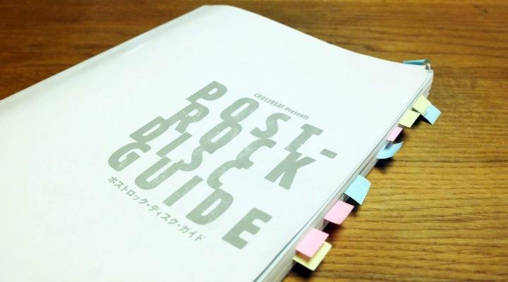 特集 : 2015年夏のポストロック事情ーー『ポストロック・ディスクガイド』とその後のシーン