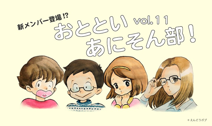 新入部員を迎え、2015年夏アニメをチェック! おとといあにそん部 vol.11