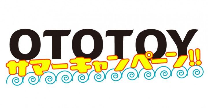 OTOTOY サマーキャンペーン2015開催中!! 「音源×おとぷり×特集記事」と連動した8月30日24時までの限定企画