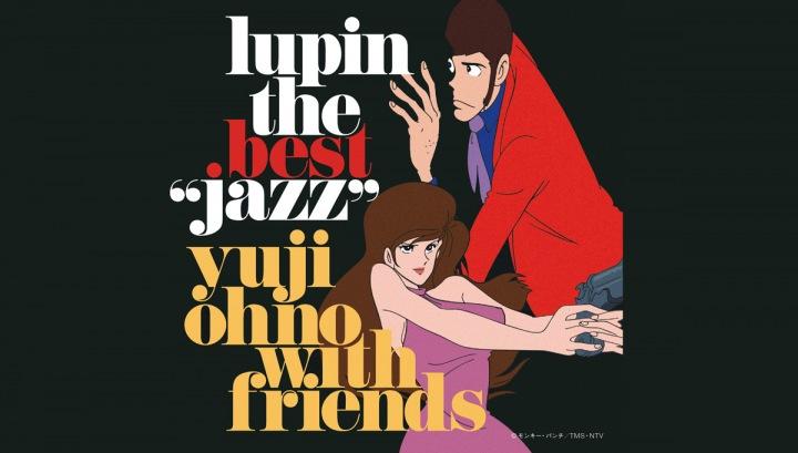 大野雄二手がける『LUPIN THE THIRD 「JAZZ」』シリーズ初のベスト&過去作ハイレゾ化記念、ルパン音楽の魅力に迫る