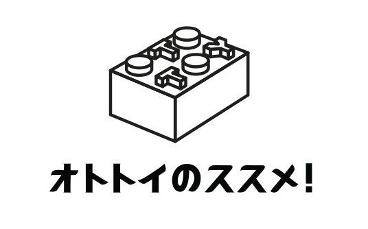 オトトイのススメ! Vol.3は、2015年9月28日(月)TSUTAYA o-nestにて!!