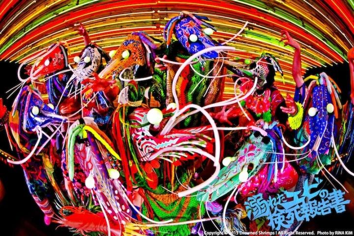 溺れたエビの検死報告書、ダンス・サウンドにシフトした新作で再び人間界に襲来!