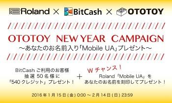 【キャンペーン開催】Roland x OTOTOY x BitCash「OTOTOY NEW YEAR CAMPAIGN 〜あなたのお名前入り「Mobile UA」プレゼント〜」