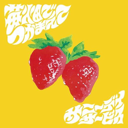 サニーデイ・サービス、メロウで幻想的な新シングル『苺畑でつかまえて』ハイレゾ配信&レビュー