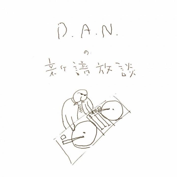 D.A.N.の新譜放談