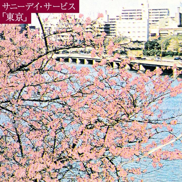 サニーデイ・サービス、発売20周年迎えた『東京』が完全リマスタリングでよみがえる