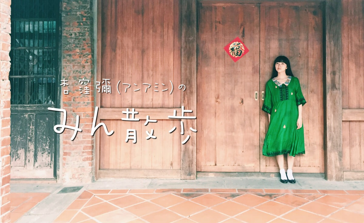 みん散歩 第4回〜台湾・迪化街〜