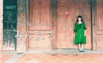 杏窪彌(アンアミン)のみん散歩 第8回〜台湾・四四南村