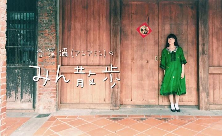 杏窪彌(アンアミン)のみん散歩 第9回〜台湾・松山慈祐宮