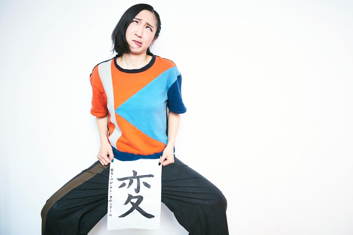 アイドル・グループ構成員増殖計...