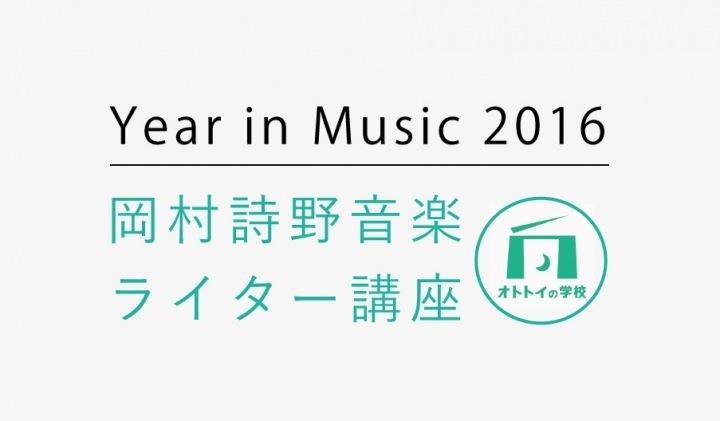 Year in Music 2016──岡村詩野音楽ライター講座生による2016年ベスト・ディスク