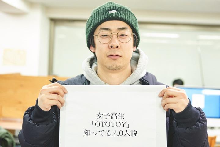 女子高生「OTOTOY」知ってる人0人説ーー新人スタッフ鈴木雄希が渋谷のJKに実際に訊いてみた