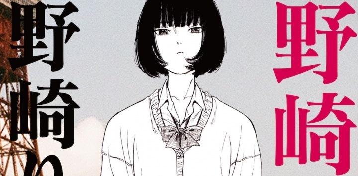 野崎りこん、待望のデビュー作『野崎爆発』を配信開始&インタヴュー掲載