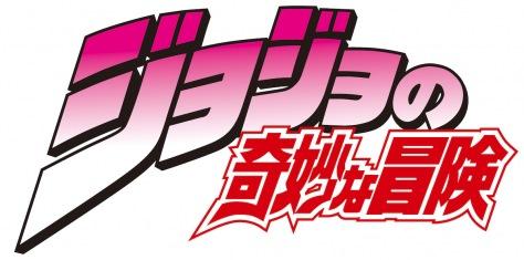 【REVIEW】TVアニメ「ジョジョの奇妙な冒険」テーマソング・ベスト発売 & 過去のサントラが一挙配信スタート!!