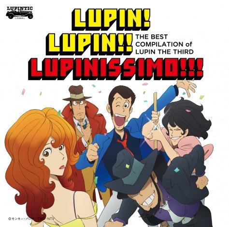 祝! 誕生40周年「ルパン三世のテーマ」コンピレーション・アルバムがリリース