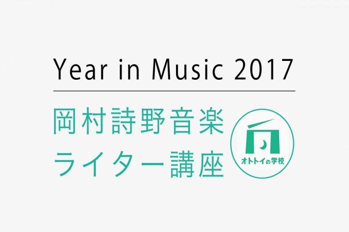 スカート・澤部渡に訊く2017年に聴きたい旧作&今年の作品、シーンを紐解く『Year in Music 2017』