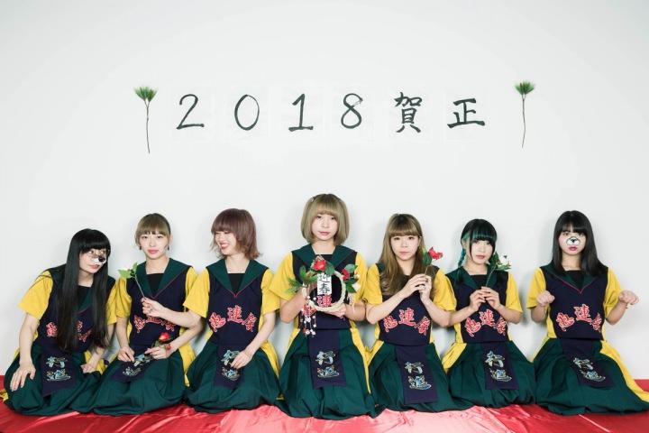 【謹賀新年】GANG PARADE、2018年新春記念・おみくじ付き新年のご挨拶フリーDLーーメンバー全員インタヴュー掲載