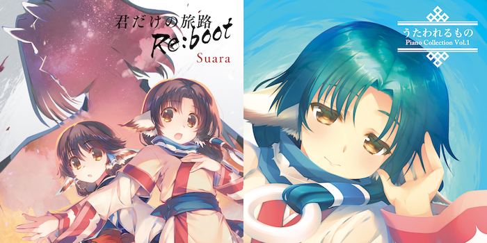 【REVIEW】『君だけの旅路 Re:boot』&『うたわれるもの Piano Collection Vol.1』