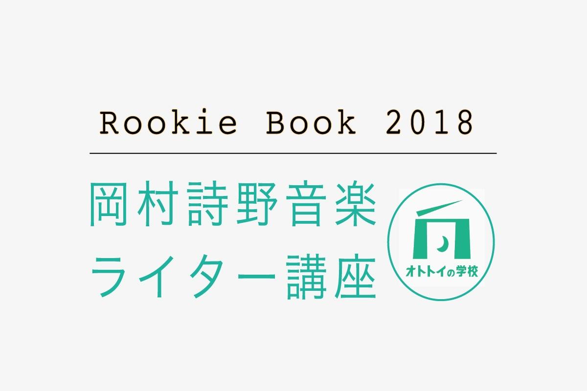 【岡村詩野音楽ライター講座】矢島和義(ココナッツディスク)に訊く2018年注目のバンド