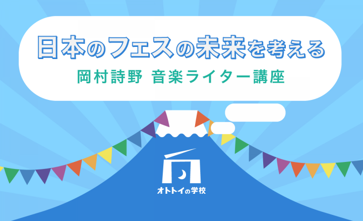 【岡村詩野音楽ライター講座】日本の音楽フェスはどこへ向かう?