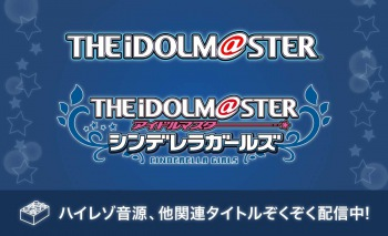 THE IDOLM@STER CINDERELLA GIRLS STARLIGHT MASTERシリーズ&CD未発売楽曲、CD音質で配信開始!