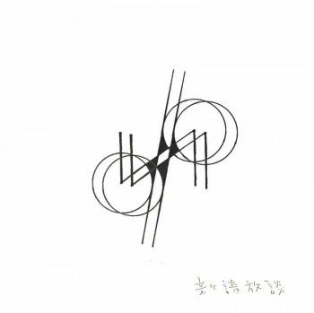 『D.A.N.の新譜放談』