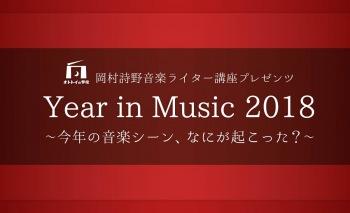 『Year in Music 2018』〜今年の音楽シーンでは何が起こった?〜