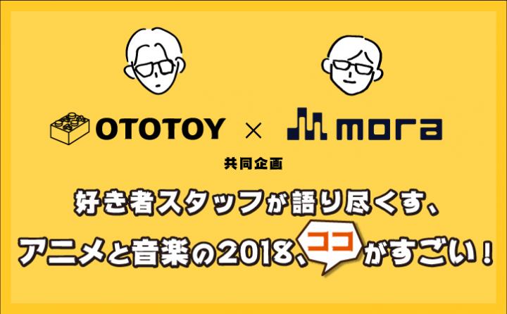 OTOTOY x mora共同企画──好き者スタッフが語り尽くす、アニメと音楽の2018、ココがすごい!