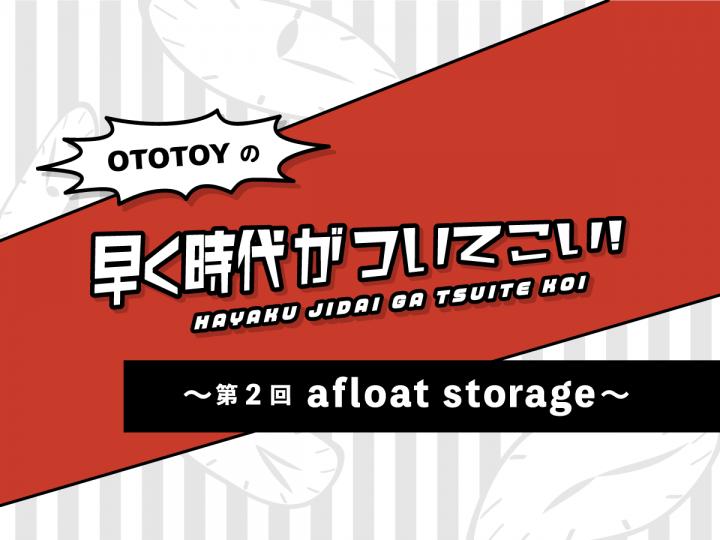 その天性のヴォーカルはあなたの心に痕跡を残すだろう──afloat storage