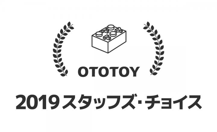 OTOTOY各スタッフがそれぞれ選ぶ、2019年の10作品