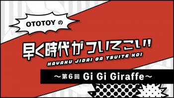 Gi Gi Giraffe──軽やかに奏でられる宅録インディ/ブルースロックは誠実さから生まれる