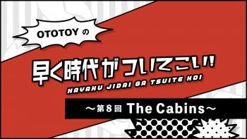 The Cabins──新世代の感性が繰りなす、ジャンルレスな音楽の煌めき