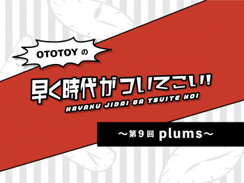 """小樽発、plums──せめぎ合う3つの凛とした""""メロディ"""""""