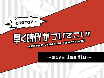 USインディ・ポップ直系のサウンドで熱海まで、Jan flu