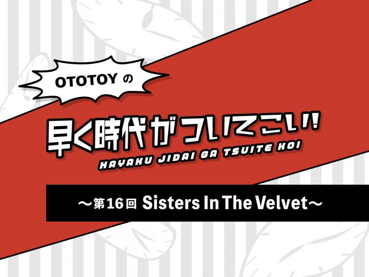 Sisters In The Velvet──揺らぎを鳴らすオルタナティヴの魂