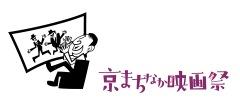 ラップの魅力を伝えたい! ──「京まちなか映画祭」で開催されるラップ教室とは?