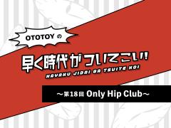 陶酔してしまうほどの中毒性!! ──エンターテイナー性抜群のニュー・カマー、Only Hip Club