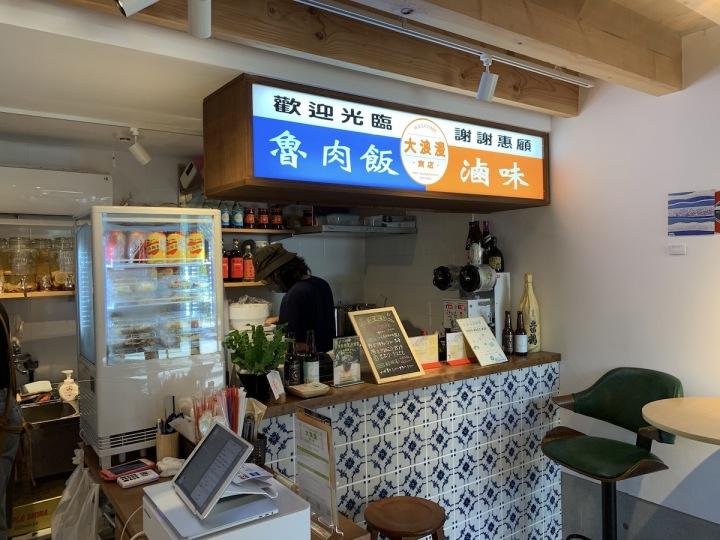 下北沢〈BONUS TRACK〉、大浪漫商店で魯肉飯と音楽に出会う──オトトイ、行った
