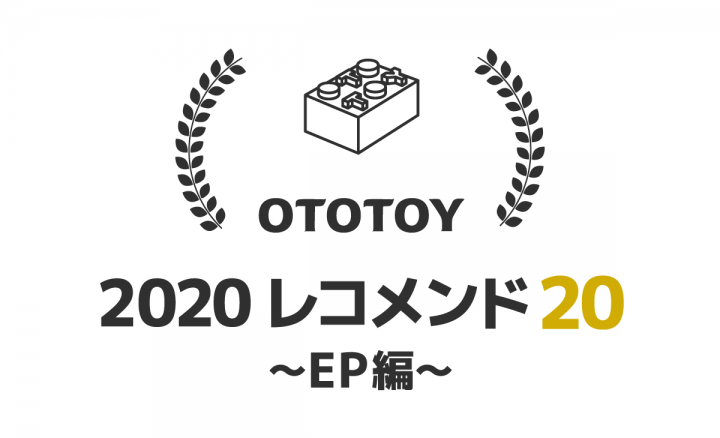 買い逃し厳禁な厳選EP〜シングル20枚──2020年のOTOTOYレコメンド