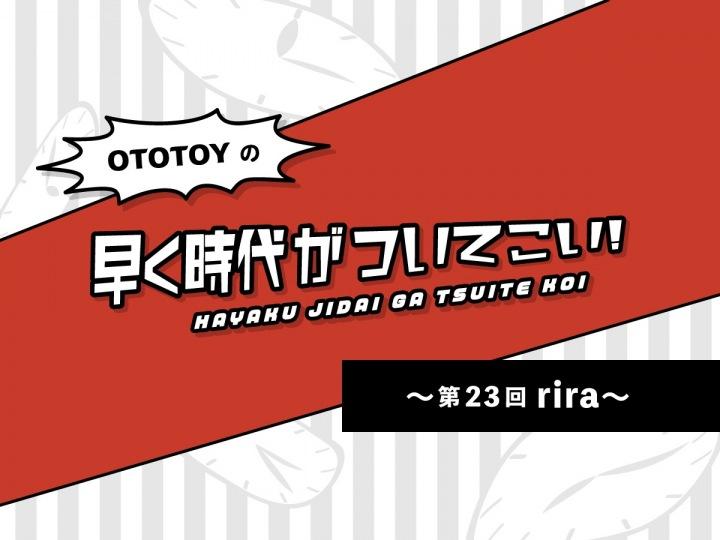 rira──札幌を拠点にパーティーをメイクするDJ・トラックメイカー