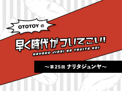 ナリタジュンヤ──Miyamotoをプロデューサーに招いた新作「Regret」。共作の魅力やふたりの音楽性に迫る