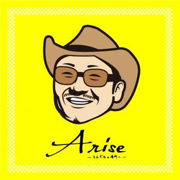 ギュウゾウ主催のアイドルイベント『ギュウ農フェス』を応援するオリジナルソング「Arise-それぞれの場所へ-」