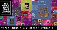 〈キングレコード〉が誇る、民族音楽シリーズ全150タイトルがハイレゾ化!