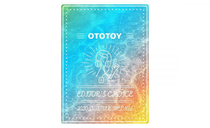 OTOTOY EDITOR'S CHOICE Vol.77 - 2020 GUEST SPECIAL : 浜公氣'S CHOICE