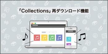 「Collections」ダウンロード機能