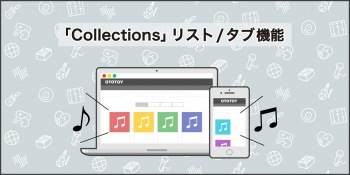 「Collections」リスト / タブ機能